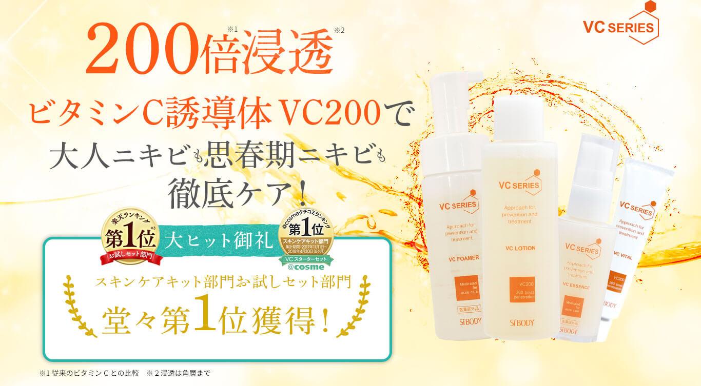 「VCスターターセット」ビタミンCニキビケア1週間トライアルセット